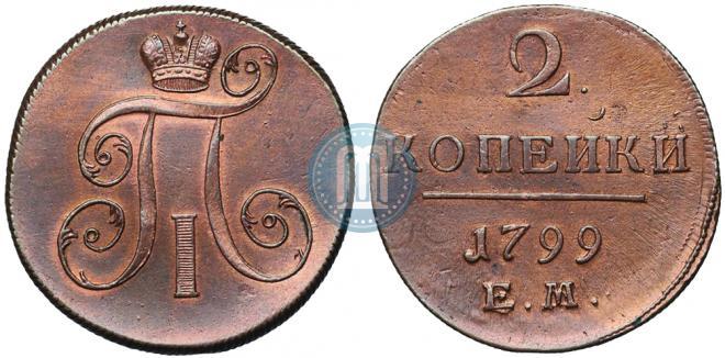 2 kopecks 1799 year