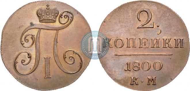 2 kopecks 1800 year