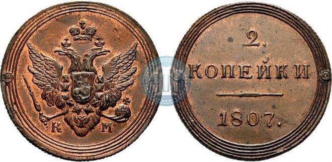 2 копейки 1807 года