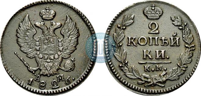 2 копейки 1826 года