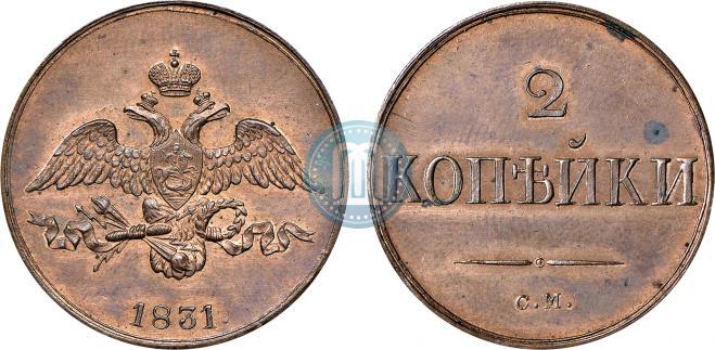 2 копейки 1831 года