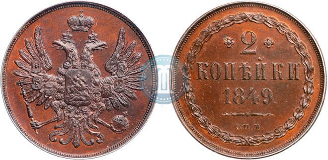 2 kopecks 1849 year