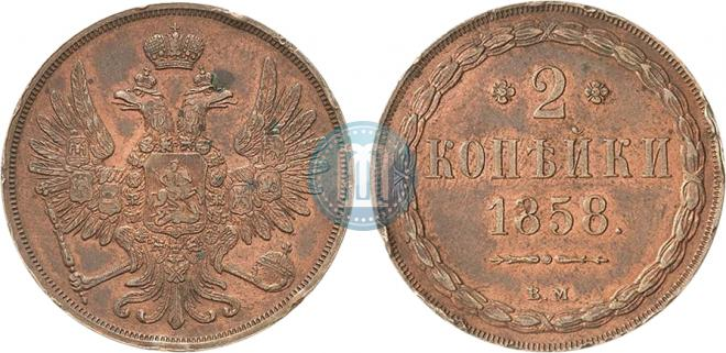 2 копейки 1858 года