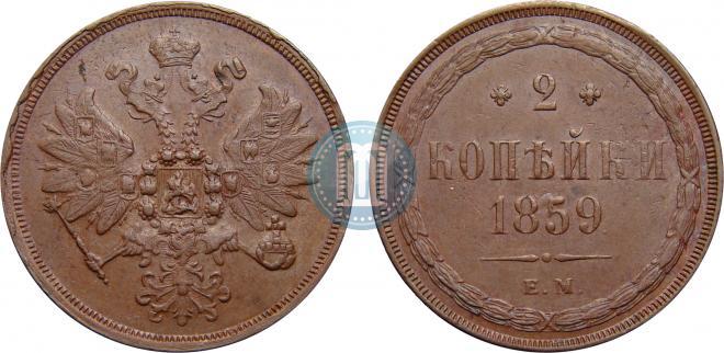 2 kopecks 1859 year