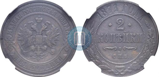 2 kopecks 1871 year
