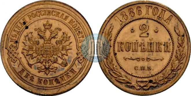 2 kopecks 1886 year