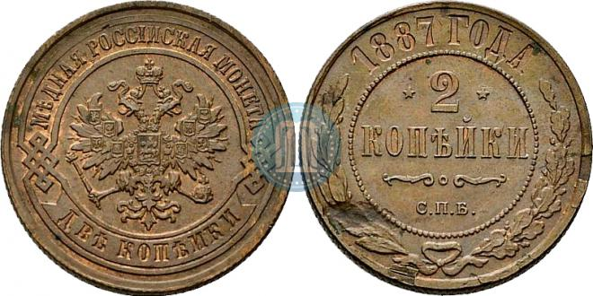 2 копейки 1887 года