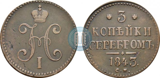 3 копейки 1843 года