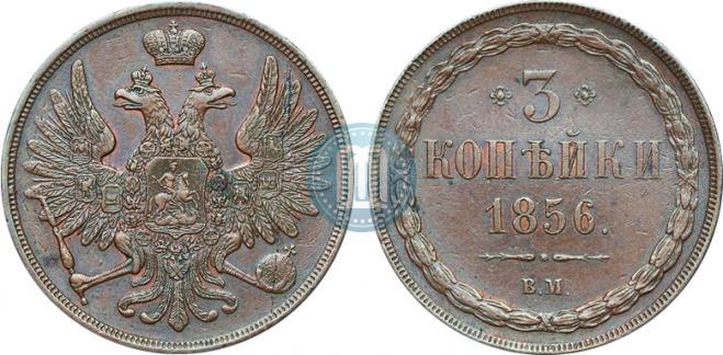 3 kopecks 1856 year