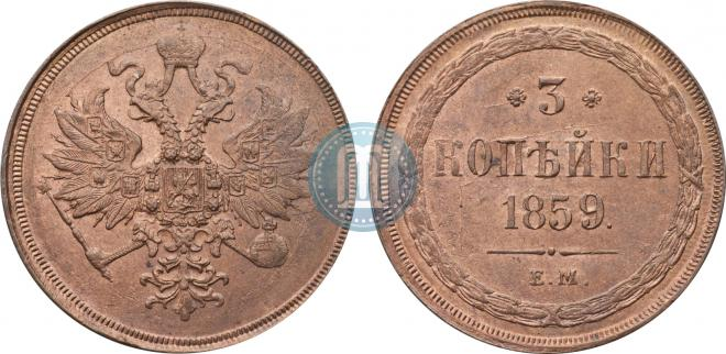 3 kopecks 1859 year