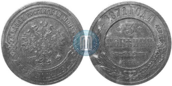 3 kopecks 1871 year