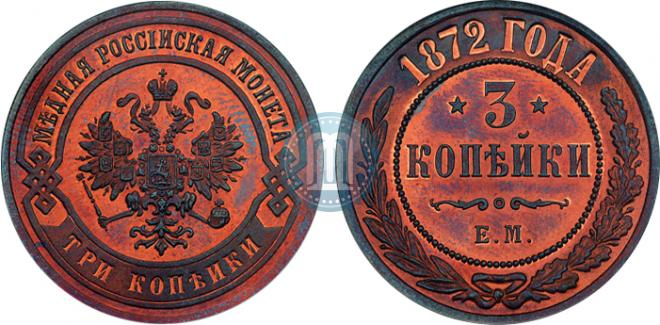 3 копейки 1872 года