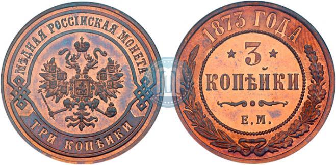 3 kopecks 1873 year