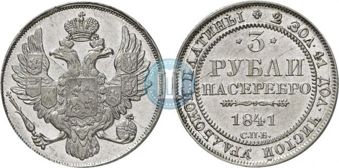 3 рубля 1841 года