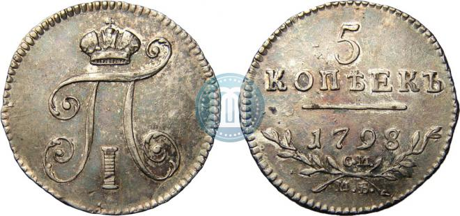 5 копеек 1798 года