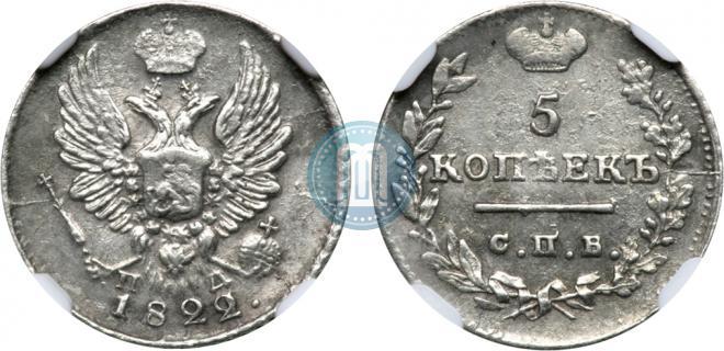 5 копеек 1822 года