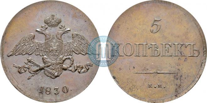 5 kopecks 1830 year