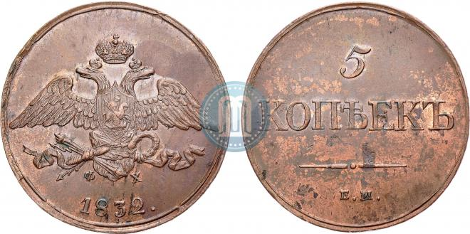 5 kopecks 1832 year