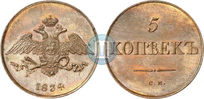 5 kopecks 1834 year