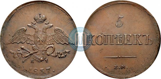 5 kopecks 1837 year