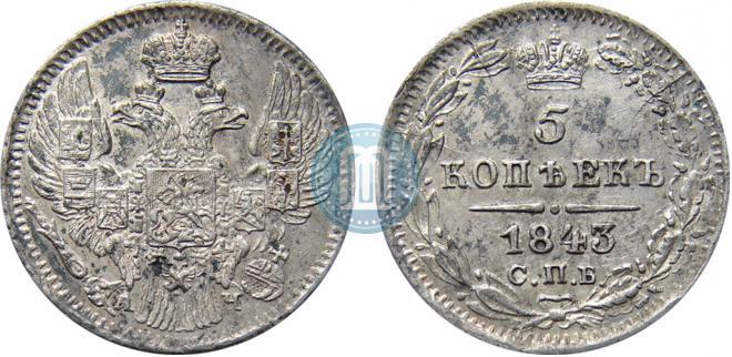 5 копеек 1843 года