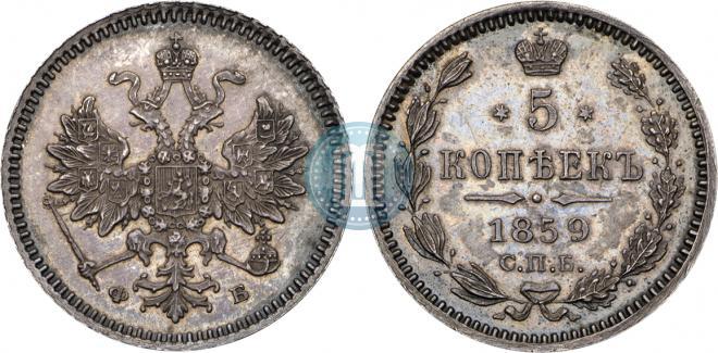 5 kopecks 1859 year