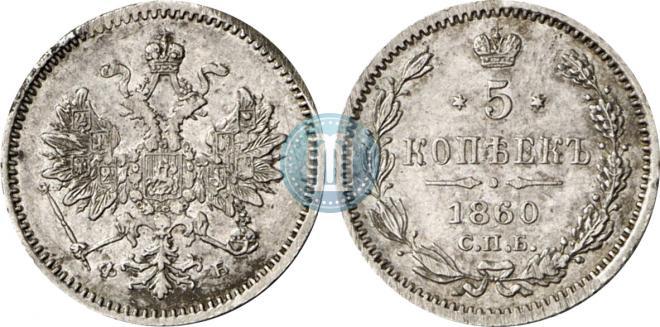 5 kopecks 1860 year