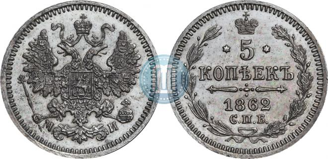 5 kopecks 1862 year
