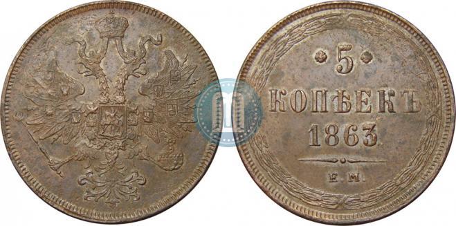 5 копеек 1863 года