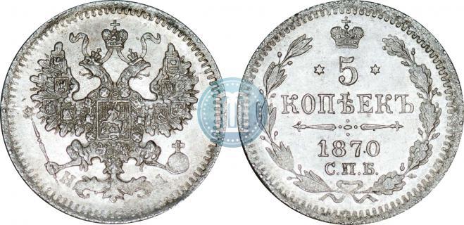 5 kopecks 1870 year