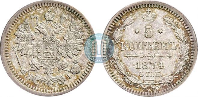 5 kopecks 1874 year