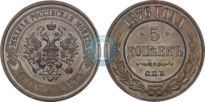 5 kopecks 1876 year
