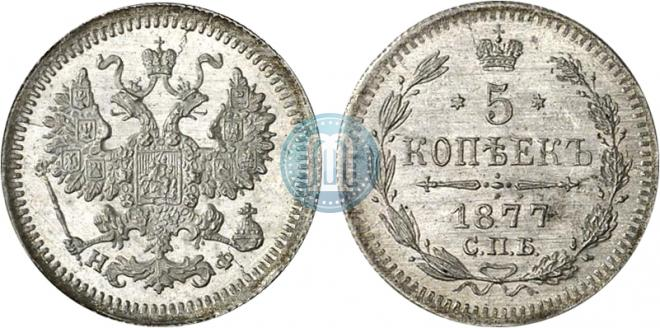 5 kopecks 1877 year