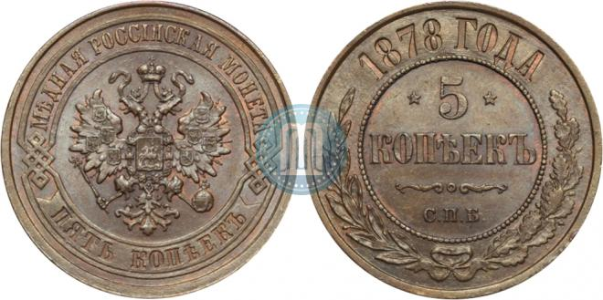 5 kopecks 1878 year