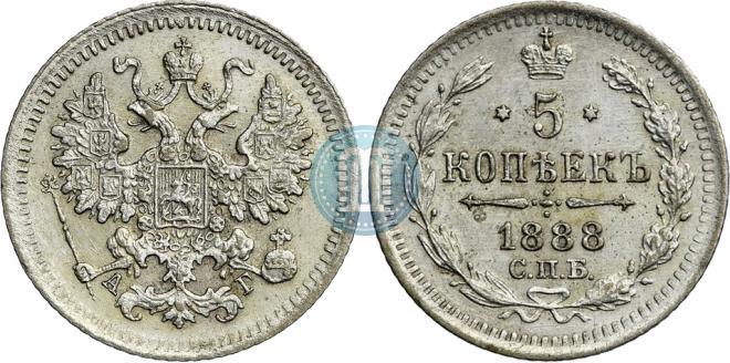 5 kopecks 1888 year