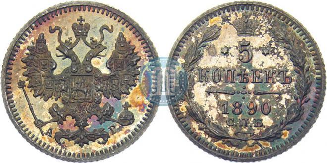 5 kopecks 1890 year