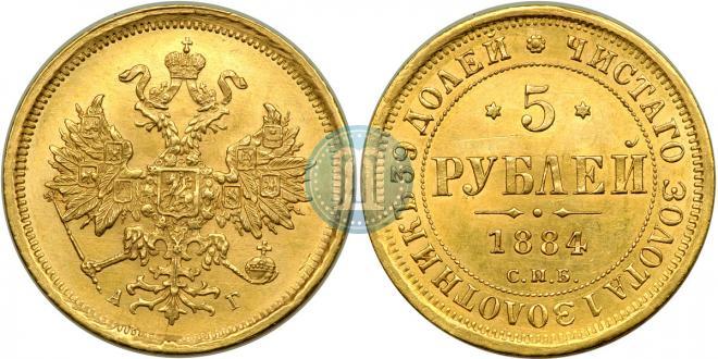 5 рублей 1884 года
