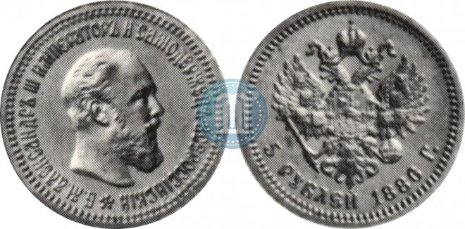 5 roubles 1886 year