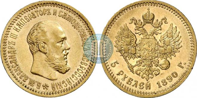 5 roubles 1890 year