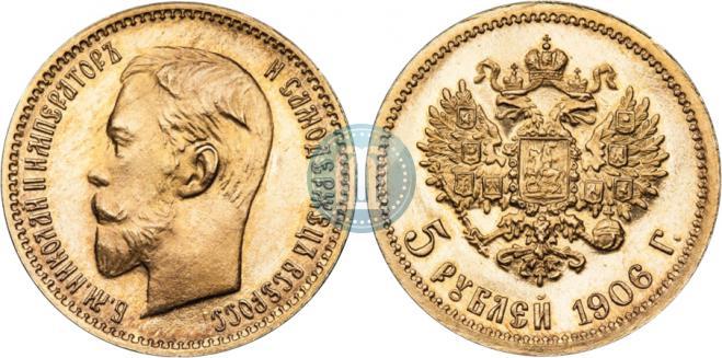 5 рублей 1906 года