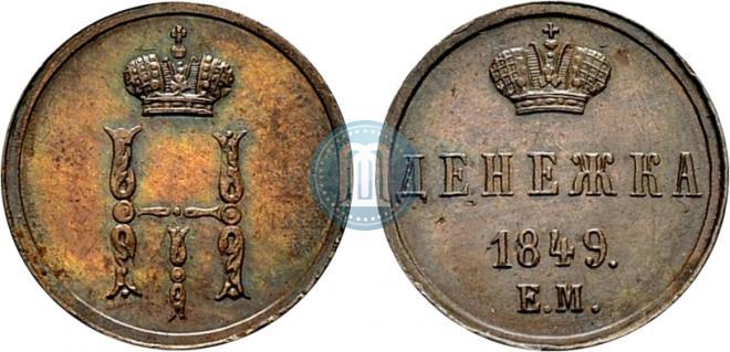 Denezhka 1849 year