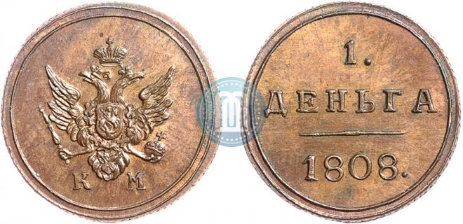 Деньга 1808 года