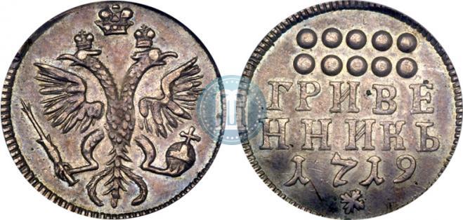 Гривенник 1719 года