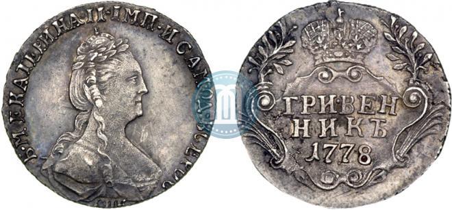 Гривенник 1778 года