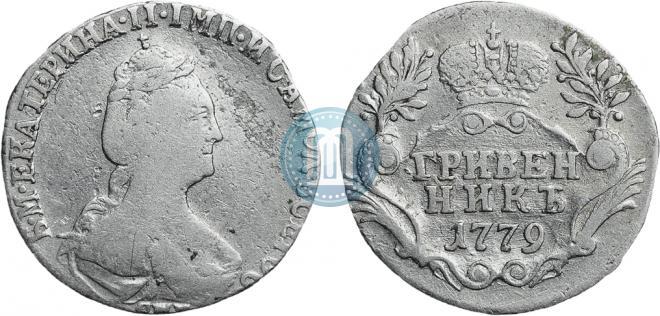 Гривенник 1779 года