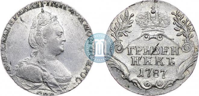 Гривенник 1787 года