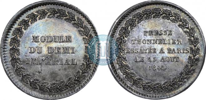 Модуль полуимпериала 1845 года