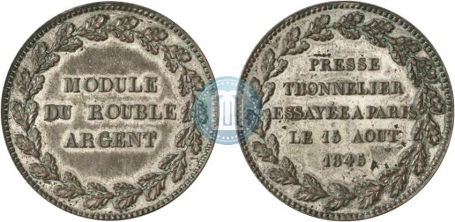 Rouble Module 1845 year