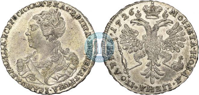 Полтина 1726 года