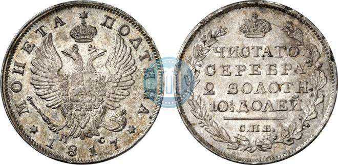 Poltina 1817 year